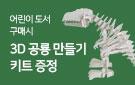 아르고나인 어린이 도서 이벤트, 공룡만들기 증정