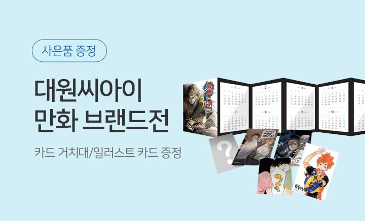 대원씨아이 만화 브랜드전, 카드 거치대/일러스트 카드 증정