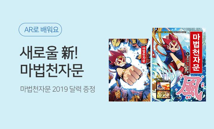 새로울 新! 마법천자문 리뉴얼, 2019 마천 달력 증정