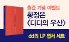 『디디의 우산』 dd의 LP 엽서 세트 증정
