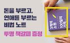 투명 책갈피 증정! 『3개의 소원 100일의 기적』김영사 자기계발 도서전