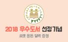 소년한국일보 우수도서 선정 이벤트, 생활비 달력 증정
