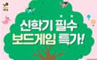 행복한 바오밥 신학기 필수 특가 !