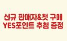 [중고샵] Welcome! 2월 신규 판매자&첫 구매 이벤트
