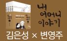 『내 어머니 이야기』 김은성 저자 X 변영주 감독 북토크