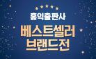 홍익출판사 베스트셀러 브랜드전 - 소맥잔, 핫팩 증정