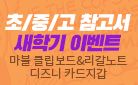 [YES24 X MARVEL] 초/중/고 참고서 새학기 이벤트