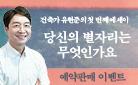 『당신의 별자리는 무엇인가요』 초판 한정 사인본 & 별자리 엽서 세트