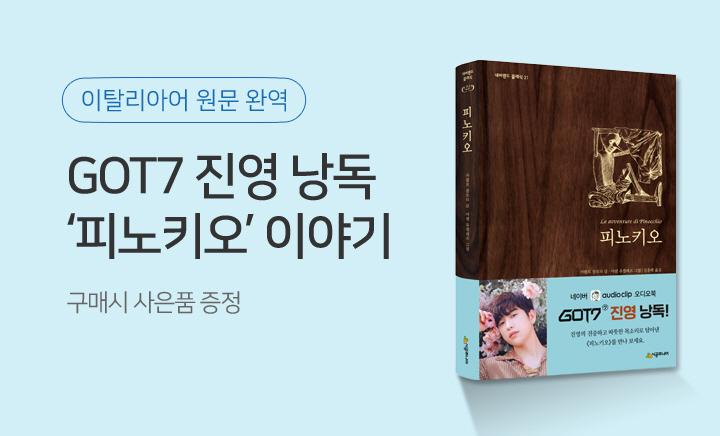 『피노키오』갓세븐 진영 낭독