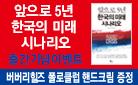 핸드크림 증정! 『앞으로 5년 한국의 미래 시나리오』