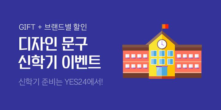 [기획전]디자인 문구 신학기 기획전