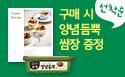 <수퍼레시피 2.0> 3ㆍ4월호, 부록 청정원 쌈장 증정