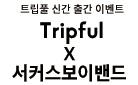 Tripful 트립풀 X 서커스보이밴드 머그컵