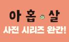 『아홉살 느낌사전』카드/카드지갑 증정
