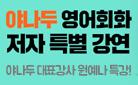 『야나두 영어회화』 출간 기념 저자 강연회