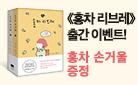 홍차 리브레 세트, 손거울 증정