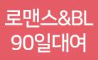 [매월 1일 업데이트] 로맨스&BL 90일대여