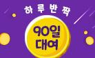 [매월 1일 업데이트] 로맨스 90일 대여