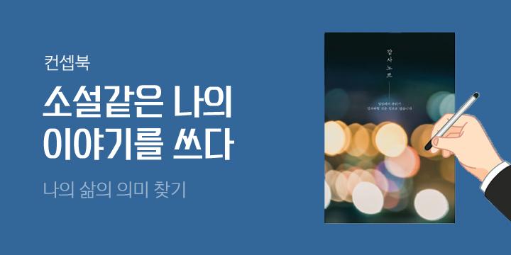[기획전]컨셉북-쓰다