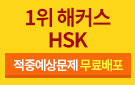 해커스 중국어 베스트셀러 1위 기념, HSK적중 모의고사 무료 증정