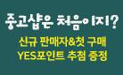 [중고샵] Welcome! 3월 신규 판매자&첫 구매 이벤트