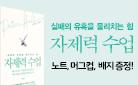 『자제력 수업』 노트/머그컵 증정