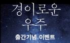 『경이로운 우주』 노트 증정