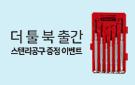 [단독] 더 툴 북 - 정밀 드라이버 세트 증정