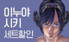 [만화] 『이누야시키』정가인하