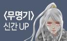 [만화] 윤지운 『무명기』최신간 up