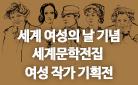 세계 여성의 날 기념 세계문학전집 〈여성 작가 기획전〉