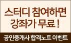 2019 공인단기 합격노트 공인중개사 스터디+특강 이벤트
