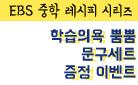 '학습의욕뿜뿜 문구세트' 증정 『EBS 중학 레시피 시리즈』 출간 이벤트