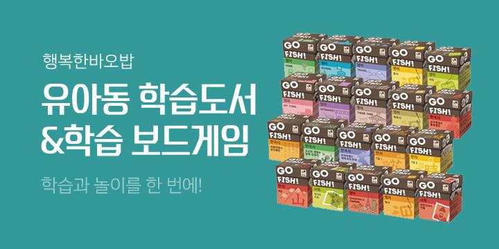 [행복한바오밥]교육용 도서&보드게임