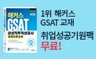 해커스 GSAT로 2019 삼성 취업 성공!