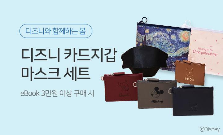 [디즈니 스페셜 굿즈] 카드지갑/ 파우치&마스크 세트