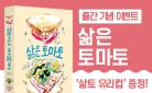 『삶은 토마토』유리컵 증정 이벤트