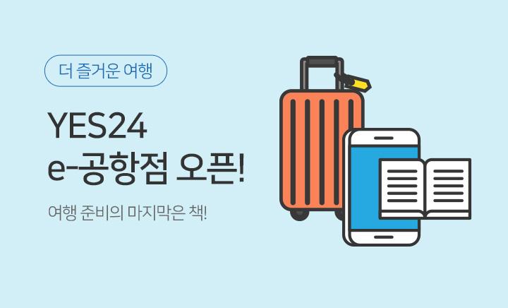 [e-공항점] 하늘에서 만나보는 MD 추천 비행시간별 도서들
