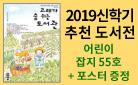 2019 고래가 숨 쉬는 도서관 신학기 추천도서전