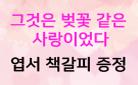 『그것은 벚꽃 같은 사랑이었다』 엽서 + 책갈피 세트 증정