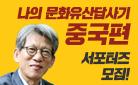 『나의 문화유산답사기 중국편』 서포터즈 모집