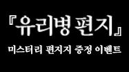 『유리병 편지』 '미스터리 편지지' 증정