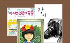 [YES24 단독] 비룡소, 웅진주니어, 책읽는곰 - 대표 그림책 작가전