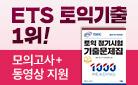 YBM 토익 브랜드전, 실전 모의고사 1회분 증정