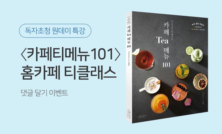 『카페 Tea 메뉴 101』- 홈카페 Tea 원데이 클래스 초대