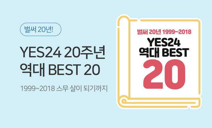 1999년~2018년 역대 예스24 베스트셀러 20