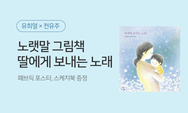 유희열 노랫말 그림책 『딸에게 보내는 노래』 - 패브릭포스터, 스케치북을 드립니다!