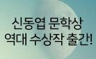 신동엽 50주기 기념집 '시 메모패드' 증정