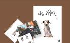 백희나 『나는 개다』 - 핸드 타월, 스케치북을 드립니다!