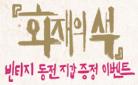 『화제의 색』 '동전 지갑' 증정